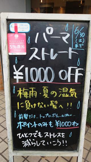 ¥1000オフ!!