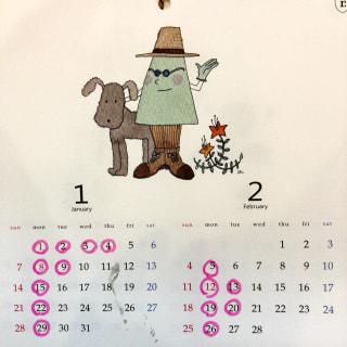 2018年 1・2月の営業カレンダー