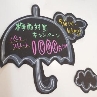 ¥1000オフ!!👛恒例の梅雨対策!!パーマ・ストレートパーマOFF¥1.000
